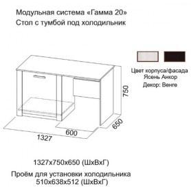 Стол с тумбой под холодильник Гамма 20, ясень анкор/венге