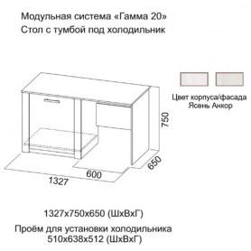 Стол с тумбой под холодильник Гамма 20, ясень анкор, сандал светлый