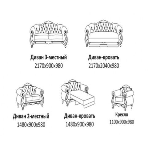 Малый диван Лувр X, ДМ2