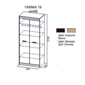 Шкаф Гамма-19