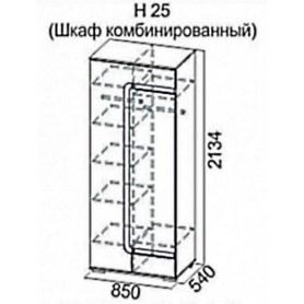 Шкаф комбинированный Нота 25, венге/жемчуг
