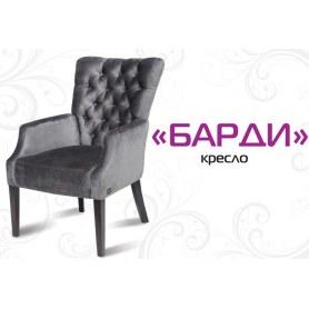 Кресло Барди