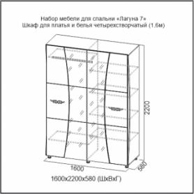 Шкаф четырехстворчатый Лагуна 7, (1,6м), шимо темный/жемчуг