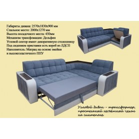 Угловой диван Сапфир 10